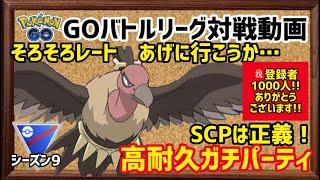【GBL対戦動画】SCPは正義!!そろそろレートあげようか…行くぞ、バルジーナ!!祝!登録者1000人!!【ポケモンGO】