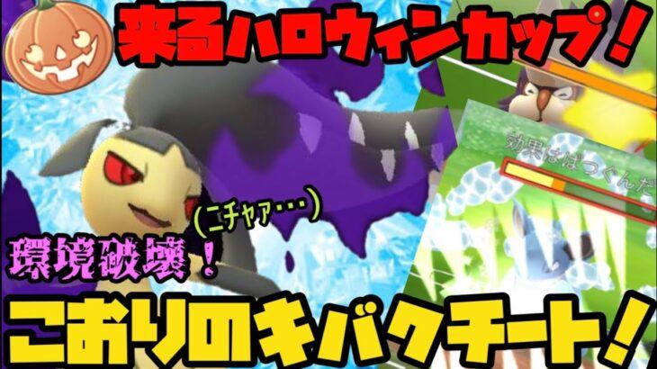 来るハロウィンカップ!環境破壊こおりのキバ型シャドウクチート!【ポケモンGO】