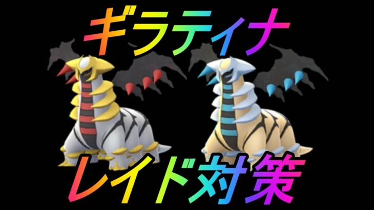 【ポケモンGO】ギラティナ(アナザーフォルム)レイド対策!