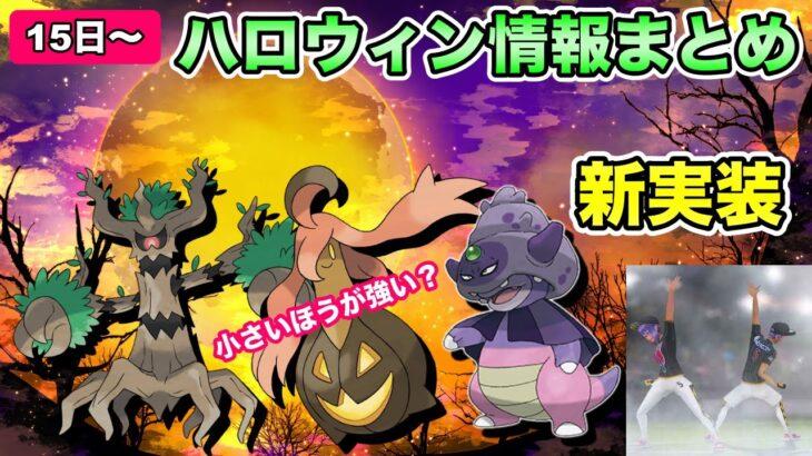 【ポケモンGO】ハロウィン情報きた!ダンデポーズ入手方法も判明!