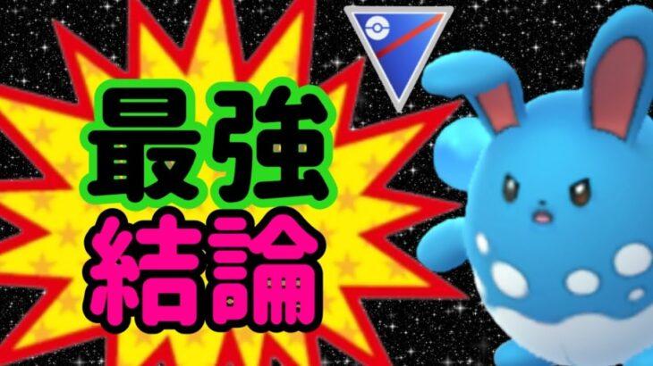 【スーパーリーグ】シーズン通して絶対強いパーティー!間違いなく強い!【ポケモンGO】