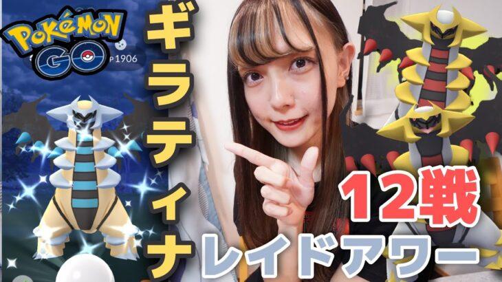 【ポケモンGO】ギラティナ復刻!レイドアワーに参戦!