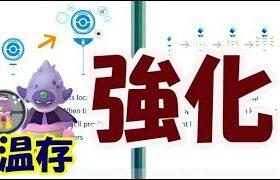 【ポケモンGO】ポケストップ強化決定!明日のハロウィンへ〇〇温存【最新情報&準備】