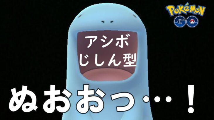 【ポケモンGO】じしんアシボ型ヌオーを使ってみた【スーパーリーグ】