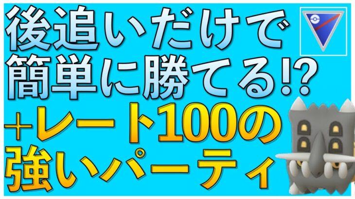 【ポケモンGO】出し勝ったら後追いだけで勝てる!!明確なパーティ勝ちが存在するパーティ!
