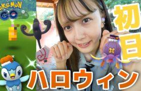 【ポケモンGO】ハロウィンイベント初日!スペシャルリサーチやっていく!コスチュームポケモン可愛いイィ!!色違いもおおおお!!