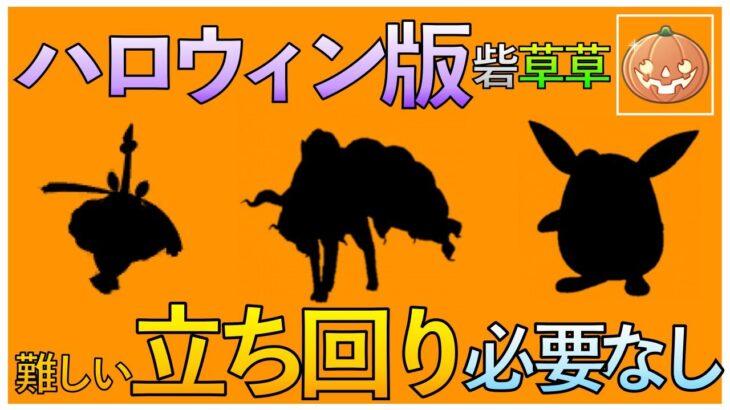 【ポケモンGO】ハロウィン版砦草草!難しい立ち回りは必要ない!
