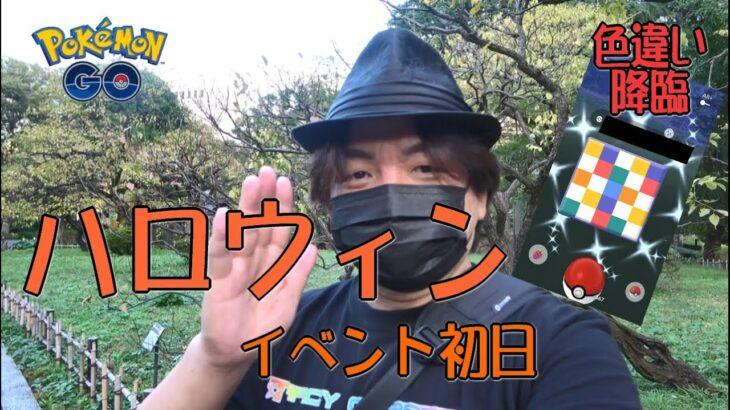 【ポケモンGO】ハロウィンイベント初日♪色違い降臨♪最後まで目を離せない!