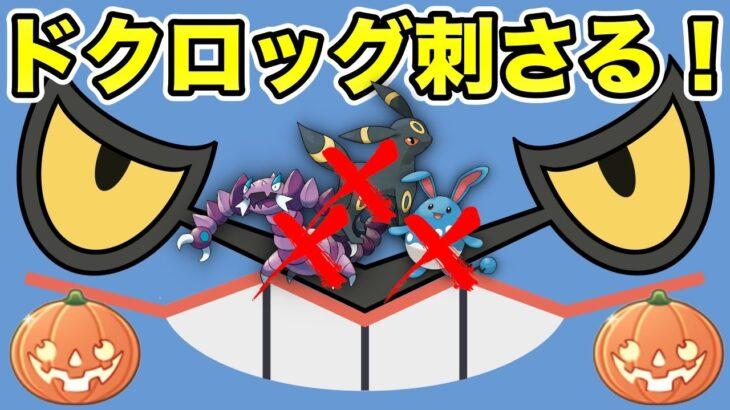 【ポケモンGO】ドクロッグ刺さるはず!