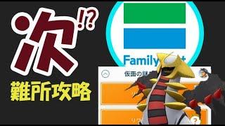【ポケモンGO】次のスポンサー決定!?まさかのファミマ?ハロウィン難所攻略へ【最新情報】