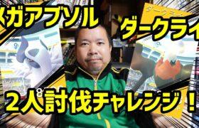 【ポケモンGO】ダークライ&メガアブソル 最小2人討伐チャレンジ!