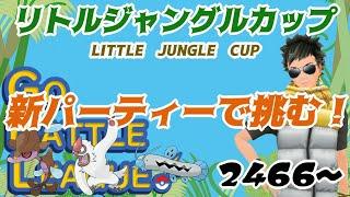 【ポケモンGO】新パーティーで挑む!! ジャングルカップ  ライブ配信 2466~ 【2021.10.7】