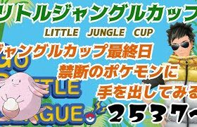 【ポケモンGO】禁断のポケモンに手を出してみる。 ジャングルカップ最終日  ライブ配信 2537~ 【2021.10.11】