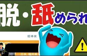 【ポケモンGO】不要な招待レイド来なくなる!舐められないポケ活法【今週まとめ】
