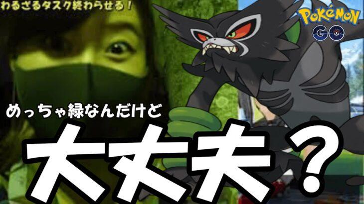 「ポケモンGO」顔が緑なんだが、大丈夫そ?ザルードタスク!昼活~夜活