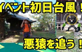 【ポケモンGO】初日台風!よって家で悪猿を追う!