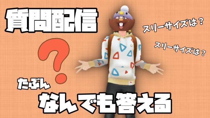 【ポケモンGO】質問に答える配信