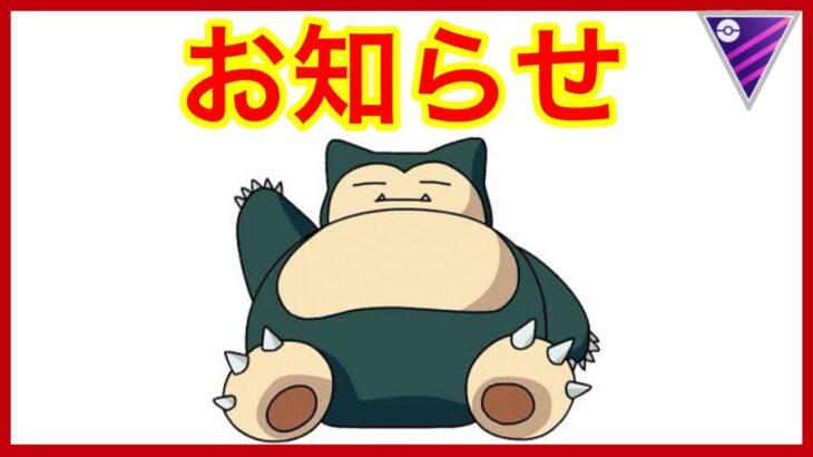【ポケモンGO】お知らせがあります。