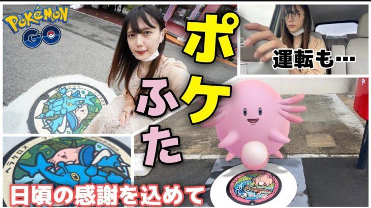 【ポケモンGO】ラッキーのポケふた巡り!ギフト回収してフレンドさんへプレゼント!