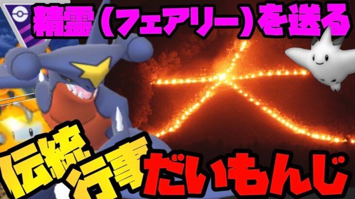 【ポケモンGO】精霊(フェアリー)を送る…伝統行事!!だいもんじ!!ドラゴン技が使えるポケモンだけで目指せ!レジェンド