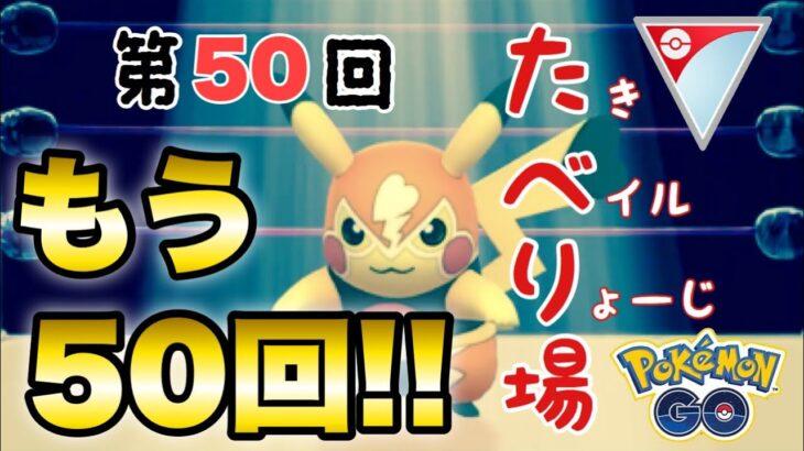 第50回たべり場【ポケモンGO   GOバトルリーグ】