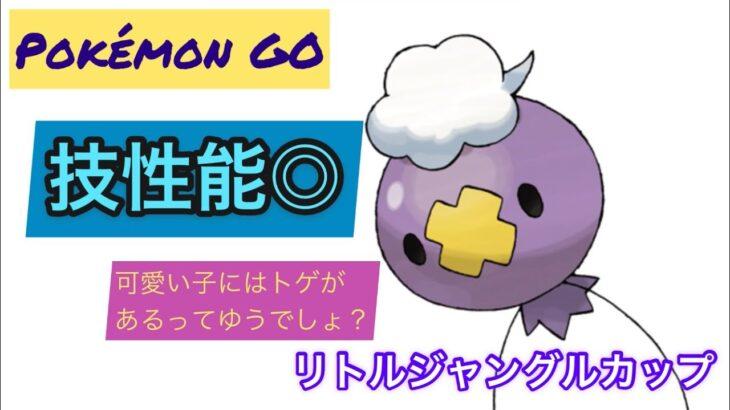 「ポケモンGO」リトルジャングルカップ!可愛い子にはトゲがある…編