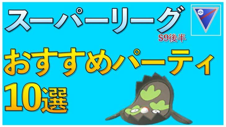 【ポケモンGO】スーパーリーグおすすめパーティ10選!シーズン9後半のトレンドを知ろう!