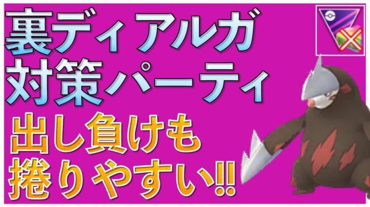 【ポケモンGO】10戦8勝!!引き先ディアルガの完全対策パーティ!初手のディアルガも捲りやすい!