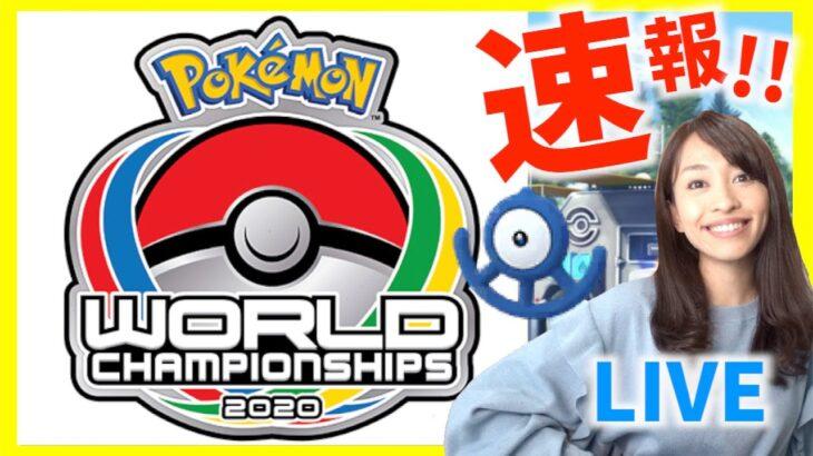 ポケモンGOのオリンピック!?ワールドチャンピオンシップス2022って何!?【ポケモンGO】