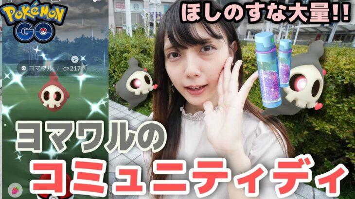 【ポケモンGO】ヨマワルのコミュニティディ!ほしのすな3倍!色違いも大量ゲット!