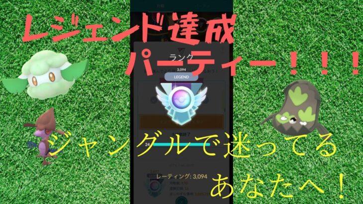 [ポケモンGO]ジャングルカップでレジェンド&レート3100達成パーティー!!![ジャングルカップ] [バトルリーグ]