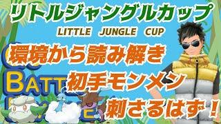 【ポケモンGO】6勝19敗 歴史的大敗 ジャングルカップ  ライブ配信 2654~ 【2021.10.6】