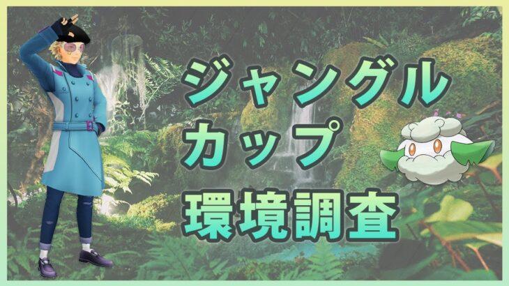 【ポケモンGO】ジャングルカップ#6(シーズン9)