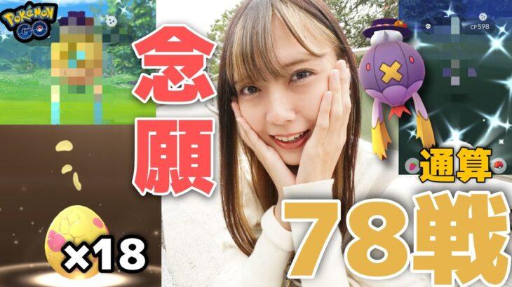 【ポケモンGO】色違いのフワライド狙って通算78戦目ですがぁ・・・!!