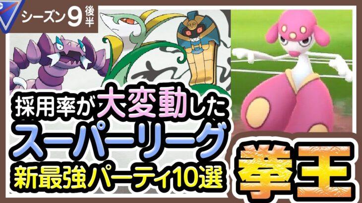 【ポケモンGO】スーパーリーグ(バトルリーグ/シーズン9後半)おすすめパーティー最強ポケモンランキング【2021年10月】