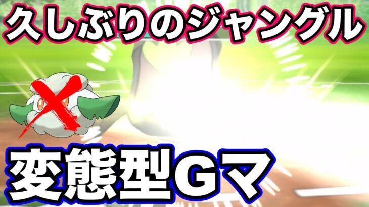 【ポケモンGO】変態型Gマッギョで環境破壊!