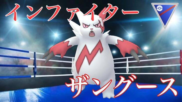 【ポケモンGO】GBL スーパーリーグ〈ザングース〉技に恵まれたポケモン代表ザングースによる超破壊的スーパーリーグ!バフモアルヨ