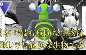 【ポケモンGO】GBL スーパーリーグ〈スピアー〉日本が誇る最強生物オオスズメバチはゲーム界でも侮れば危険