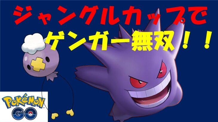 【ポケモンGO】GBL ジャングルカップでゲンガー使ってみた!