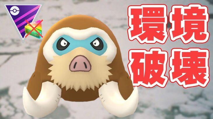 【マスターリーグ】環境で暴れるマンムー!使ってみたらレートガンガン上昇!【GOバトルリーグ】【ポケモンGO】