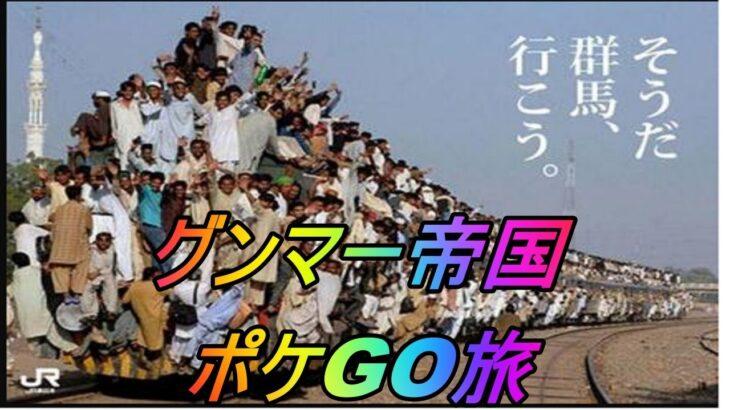 【ポケモンGO】グンマー帝国ポケモンGOの旅!群馬最強の巣、前橋公園に行ってきた!