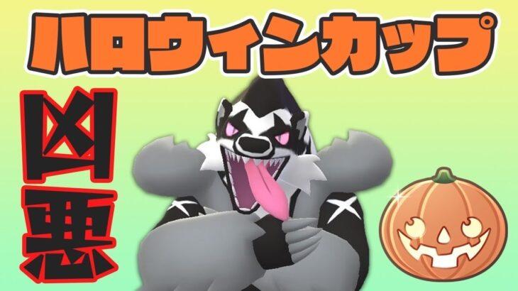 【ハロウィンカップ】万能なタチフサグマ!悪でも格闘でもある優秀さを活かしてレート上げに成功!【ポケモンGO】【GOバトルリーグ】