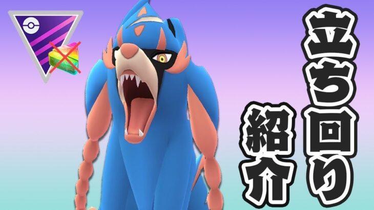 【マスターリーグ】愛用のザシアン構築!立ち回り紹介動画です!【GOバトルリーグ】【ポケモンGO】