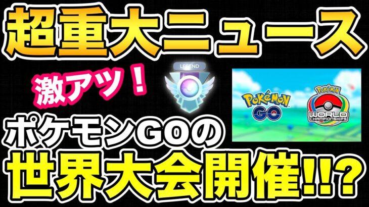 【速報】ポケモンGOの世界大会が開催される!!?【ポケモンGO】
