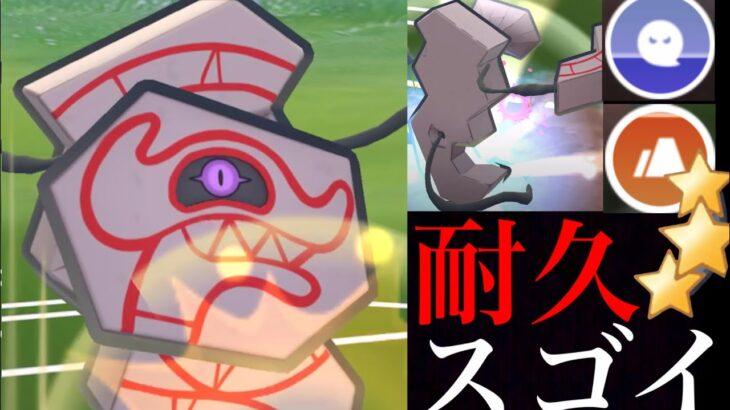 【ポケモンGO】驚きの耐性オバケ!?あのデスバーンが圧倒的に〇〇ポケモンに強い・・?【ハロウィンイベント・GOバトルリーグ・スーパーリーグ・Runerigus】