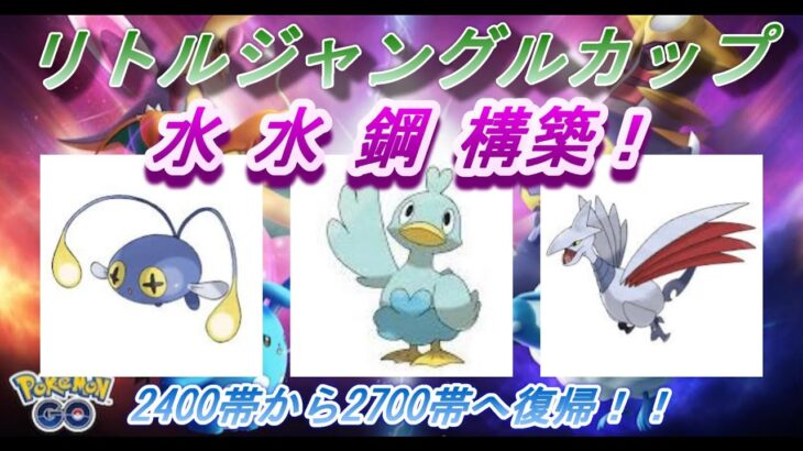 【ポケモンGO】GOバトルリーグ_シーズン9_リトルジャングルカップ03