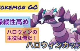 「ポケモンGO」ハロウィンカップ!個人的扱いやすさNo.1!