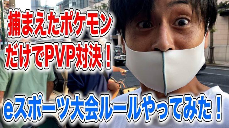 【GOバトル】制限時間内に捕まえたポケモンのみでPVP対決!小田島の野生湧きの引き強すぎ!?