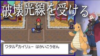 【ポケモンHGSS】ポケモン屈指の名シーン