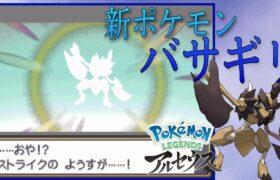 【ポケモンHGSS】バサギリ入手イベント【Pokémon LEGENDS アルセウス】